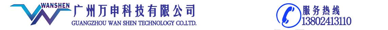 广州万申科技有限公司